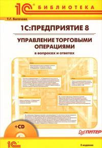 1S:Predprijatie 8. Upravlenie torgovymi operatsijami v voprosakh i otvetakh (+ CD-ROM)