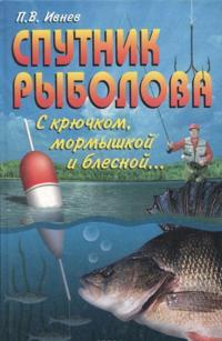 Sputnik rybolova. S krjuchkom, mormyshkoj i blesnoj