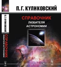 Spravochnik ljubitelja astronomii