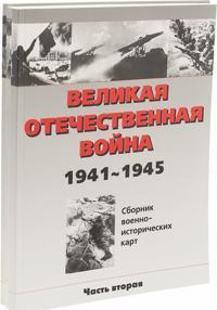 Velikaja otechestvennaja vojna. Sbornik voenno-istoricheskikh kart 1941-1945 (komplekt iz 3 knig)