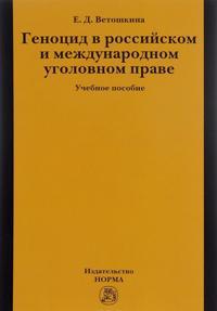Genotsid v rossijskom i mezhdunarodnom ugolovnom prave. Uchebnoe posobie