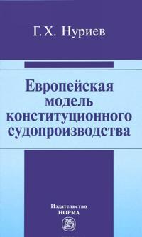 Evropejskaja model konstitutsionnogo sudoproizvodstva