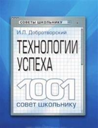 Tehnologii Uspeha. 1001 Sovet Shkol'niku
