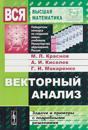 Vektornyj analiz: Zadachi i primery s podrobnymi reshenijami