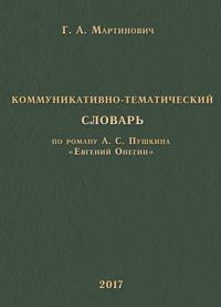 Kommunikativno-tematicheskij slovar. Po romanu A. S. Pushkina «Evgenij Onegin»
