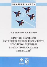 Vlastnye mekhanizmy obespechenija voennoj bezopasnosti Rossijskoj Federatsii v epokhu protivostojanija tsivilizatsij