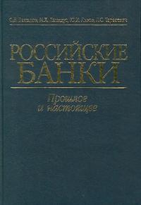 Rossijskie banki. Proshloe i nastojaschee.