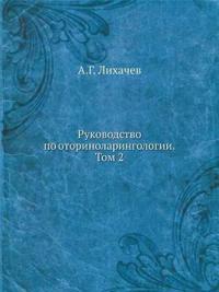 Rukovodstvo Po Otorinolaringologii. Tom 2