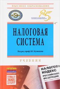 Nalogovaja sistema. Uchebnik - Adam Albekov  Islam Vazarkhanov  Elena Pguldllo - böcker (9785369015773)     Bokhandel