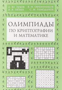 Olimpiady po kriptografii i matematike