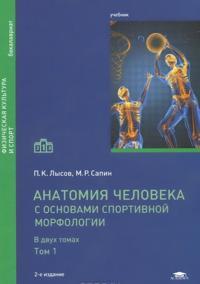 Anatomija cheloveka (s osnovami sportivnoj morfologii). Uchebnik. V 2 tomakh. Tom 1