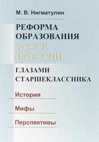Reforma obrazovanija v SSSR i Rossii glazami starsheklassnika. Istorija. Mify. Perspektivy - M.V. Nigmatulin - böcker (9785971057871)     Bokhandel