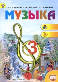 Muzyka. 3 klass. Uchebnik -  - böcker (9785090552004)     Bokhandel