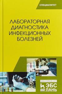 Laboratornaja diagnostika infektsionnykh boleznej. Uchebnoe posobie - R.G. Gosmanov  R.Kh. Ravilov  A.K. Galiullin - böcker (9785811430253)     Bokhandel