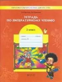 Tetrad po literaturnomu chteniju. 2 klass.