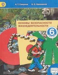 Osnovy bezopasnosti zhiznedejatelnosti. 6 klass. Uchebnik -  - böcker (9785090681681)     Bokhandel