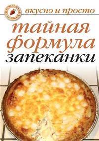Tajnaya Formula Zapekanki
