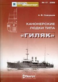 """Kanonerskie lodki tipa """"Giljak"""". Vypusk 17"""