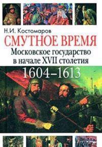 Smutnoe vremja.Moskov. gos-vo v nach.XVIIstoletija.1604-1613