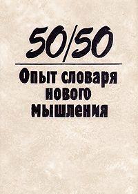 50/50. Opyt slovarja novogo myshlenija