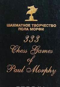 Shakhmatnoe tvorchestvo Pola Morfi / 333 Chess Games of Paul Morphy