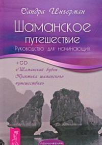 Shamanskoe puteshestvie. Rukovodstvo dlja nachinajuschikh (+ CD)