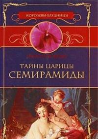 Tajny tsaritsy Semiramidy