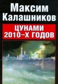 Tsunami 2010-kh godov