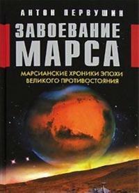 Zavoevanie Marsa. Marsianskie khroniki epokhi Velikogo Protivostojanija