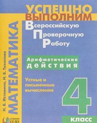 Matematika. 4 klass. Arifmeticheskie dejstvija. Ustnye i pismennye vychislenija
