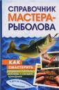 Spravochnik mastera-rybolova. Kak smasterit primanki, blesny, voblery, nasadki, prikormki i drugie rybatskie samodelki