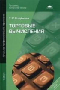 Torgovye vychislenija: uchebnik dlja nach. prof. obrazovanija. 7-e izd., ispr