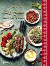 SIGNERAD Zeinas kitchen : recept från Mellanöstern (arabiska)