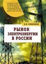 Rynok Elektroenergii V Rossii