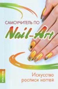 Samouchitel po nail-art: iskusstvo rospisi nogtej. - Izd. 3-e