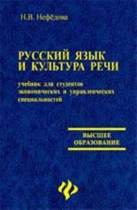 Russkij jazyk i kultura rechi: uchebnik dlja studentov ekonom. i upravlen. spetsialnostej