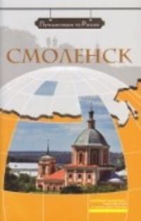 Smolensk. Kirja sisältää DVD:n