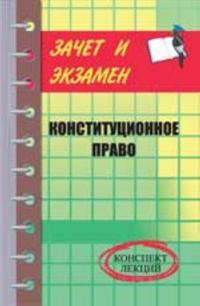 Konstitutsionnoe pravo: konspekt lektsij. - Izd. 2-e