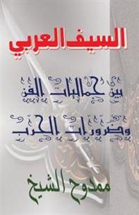 The Arabic Sword: Between War and Art