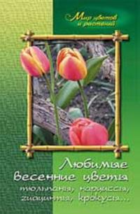 Ljubimye vesennie tsvety (tjulpany, nartsissy, giatsinty, krokusy i drugie)