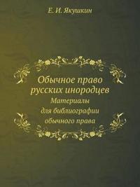Obychnoe Pravo Russkih Inorodtsev Materialy Dlya Bibliografii Obychnogo Prava.