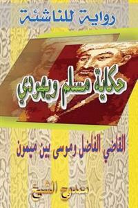 Tale of a Muslim and a Jew: Al-Kadhi Al-Fadhel & Moses Ben Maimon (Maimonides)