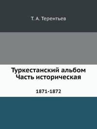 Turkestanskij Al'bom. Chast' Istoricheskaya 1871-1872