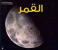The Moon (Space Series - Arabic)