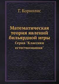 """Matematicheskaya Teoriya Yavlenij Bilyardnoj Igry Seriya """"Klassiki Estestvoznaniya"""""""