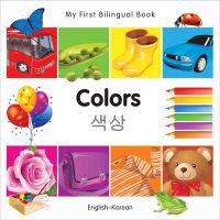 My First Bilingual Book-Colors (English-Korean)