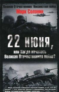 22 ijunja, ili Kogda nachalas Velikaja Otechestvennaja vojna?
