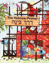The Hebrew Primer =: [Derekh Binah]