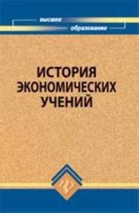 Istorija ekonomicheskikh uchenij: ucheb.posobie