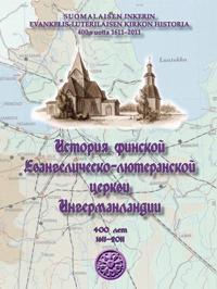 Istorija finskoj Evangelichesko-ljuteranskoj tserkvi Ingermanlandii